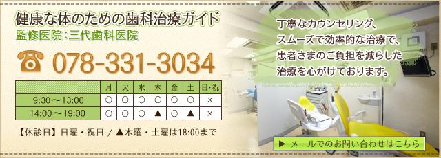 健康な体のための歯科治療ガイド078-331-3034